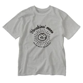 やるきない太陽 Washed T-shirts