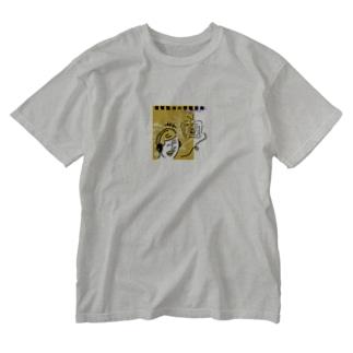 情報操作の情報捜査 Washed T-shirts