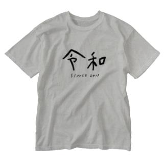令和を迎える Washed T-shirts