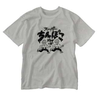 スーパーちんぽこブラザーズ3 Washed T-shirts