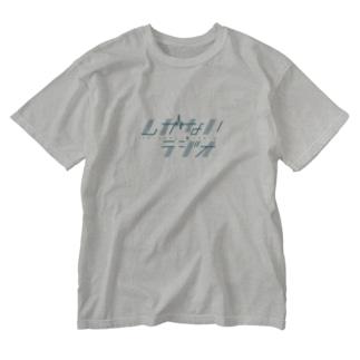 しがないラジオ グレー Washed T-shirts
