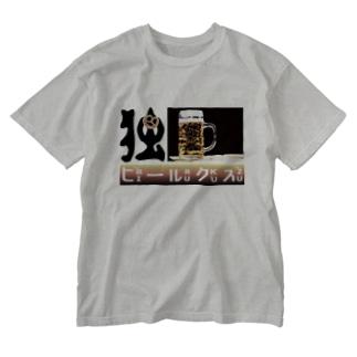 独・ビールクズ Washed T-shirts