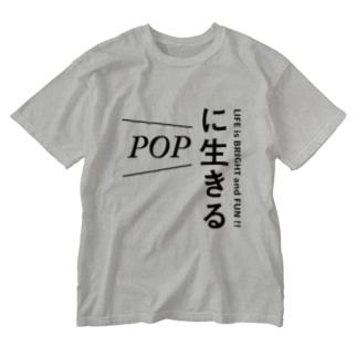 POPに生きる Washed T-shirts