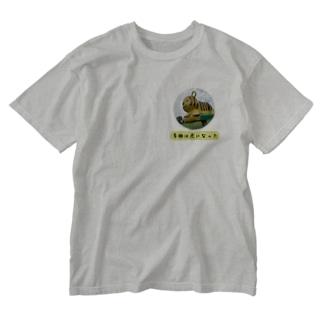 【山月記】李徴は虎になった🐯 Washed T-shirts