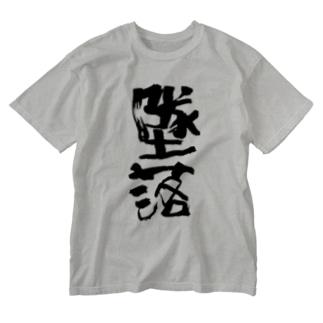墜落 Washed T-shirts