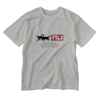黒白チワワの正宗 Washed T-shirts