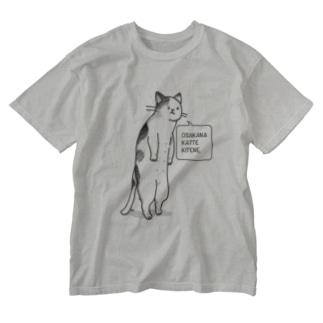 おさかな買ってきてねこ Washed T-shirts