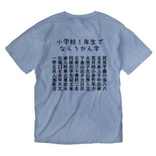小学校1年生で習う漢字 Washed T-shirts