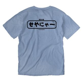 美浜の猫/せやにゃ〜。 Washed T-shirts