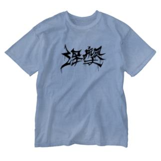 涅槃 Washed T-shirts