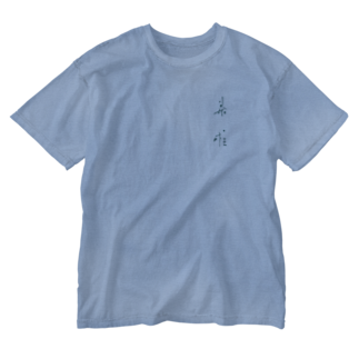 A★の茶柱 Washed T-shirts