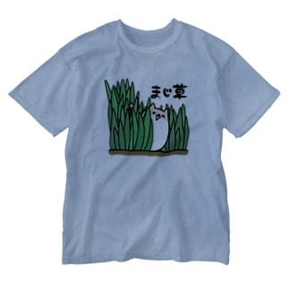 まじ草・ダジャレ Washed T-shirts