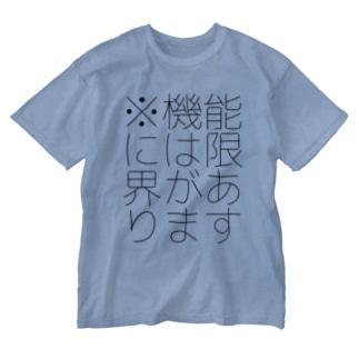 ※機能には限界があります Washed T-shirts