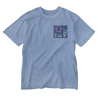 ラッキーうさぎ★感謝! Washed T-shirts