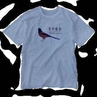 ひねもす屋 2号店のルリカケス Washed T-shirts