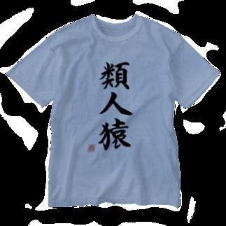 shabonremonの筆文字「類人猿」 Washed T-shirts