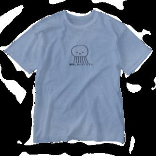 おもち屋さんの期待しないでください Washed T-shirts