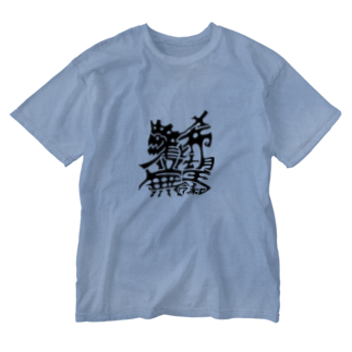 えひと屋のラクガキアートTシャツ Washed T-shirts