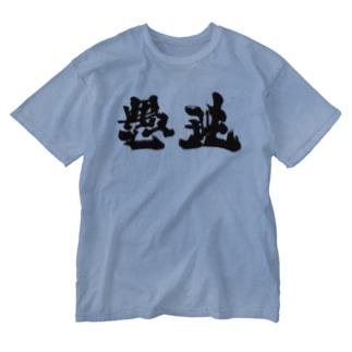 Akira Usuiの愚鈍 Washed T-shirts