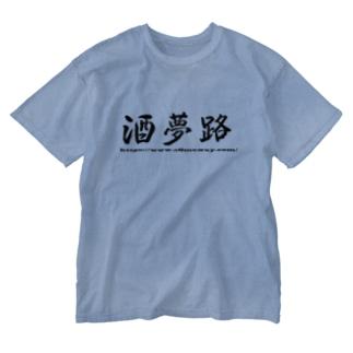 ロゴ、ホームページアドレス入り Washed T-shirts