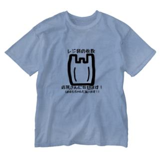 レジ袋いります Washed T-shirts