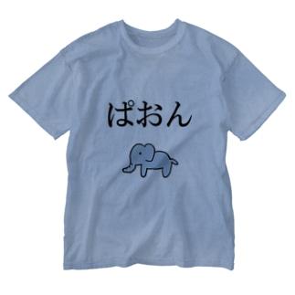 ぱおん Washed T-Shirt