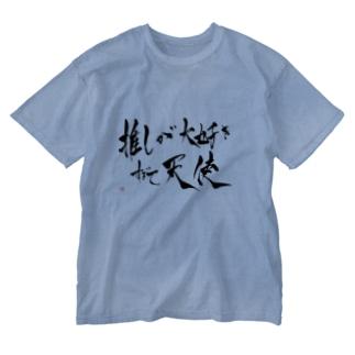 推しが大好きすぎて天使 Washed T-shirts