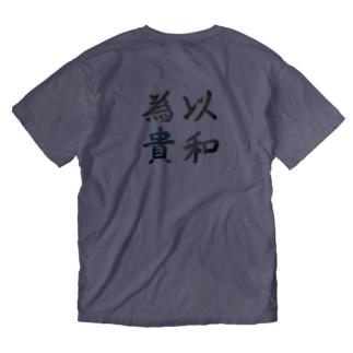 以和為貴 Washed T-shirts