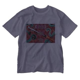偏食 Washed T-shirts