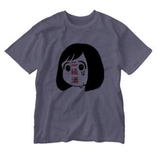 二級酒ちゃん Washed T-shirts