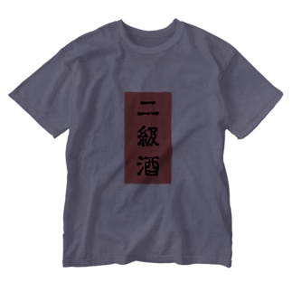 二級酒 Washed T-shirts