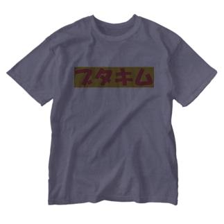 ブタキム 激辛 Washed T-shirts