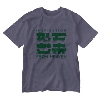 天来妙想 春 Washed T-shirts