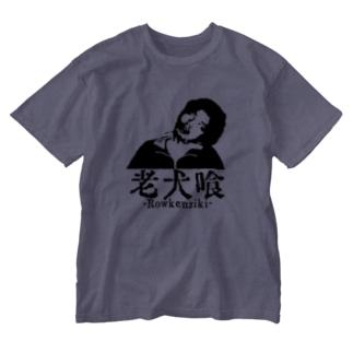 老犬喰 肆ノ喰 Washed T-shirts