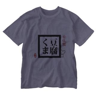 とうふくま Washed T-shirts