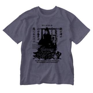 百人一首:1番 天智天皇(てんじてんのう)「秋の田の~」 Washed T-shirts