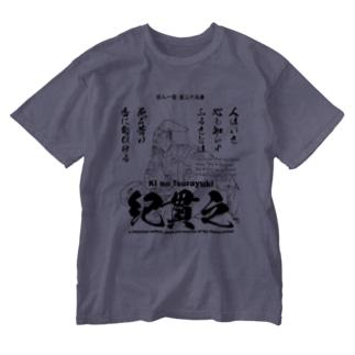 百人一首:35番 紀貫之(『古今和歌集』の選者+『土佐日記』の作者)「人はいさ~」 Washed T-shirts