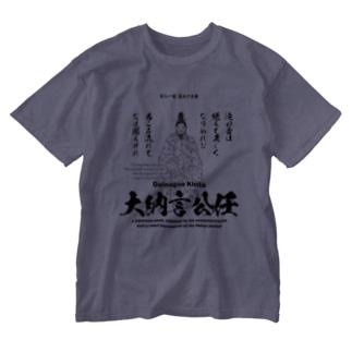 百人一首:55番 大納言公任「滝の音は 絶えて久しく なりぬれど~」 Washed T-shirts