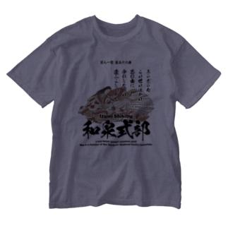 百人一首:56番 和泉式部(和泉式部日記の作者)「あらざらむ この世のほかの 思ひ出に~」 Washed T-shirts