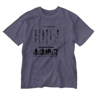 百人一首:59番 赤染衛門「やすらはで 寝なましものを 小夜更けて~」 Washed T-shirts