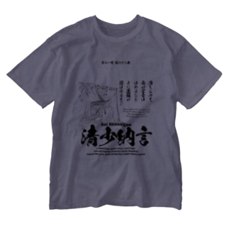 百人一首:62番 清少納言(枕草子の作者):「夜をこめて鳥のそら音ははかるとも~」 Washed T-shirts
