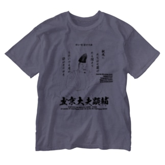 百人一首:79番 左京大夫顕輔(藤原顕輔)「秋風に たなびく雲の 絶えまより~」 Washed T-shirts