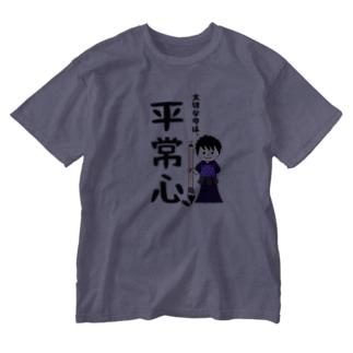 """剣道で大切なのは""""平常心""""書道(男子) Washed T-shirts"""