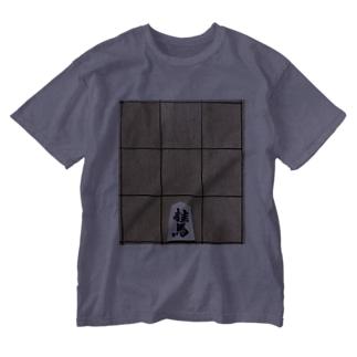 ふんどしの桂馬(おくゆかしい) Washed T-shirts