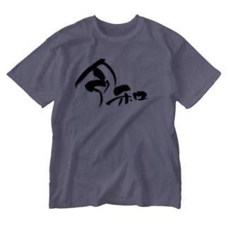 書「令和」 Washed T-shirts