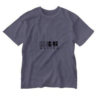 原体験 Washed T-shirts