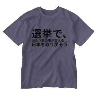 選挙で、当たり前の事が言える日本を取り戻そう Washed T-shirts