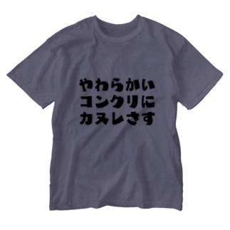 やわらかいコンクリにカヌレさす Washed T-shirts