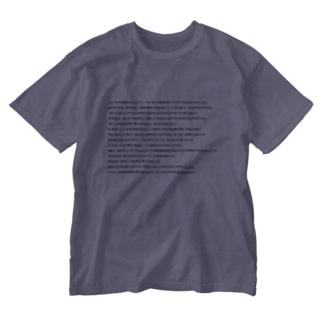 東京地裁厚生部事件 Washed T-shirts