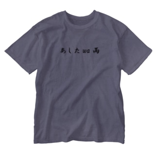 あしたwa雨 Washed T-shirts